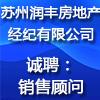 蘇州潤豐房地產經紀有限公司