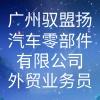 廣州馭盟揚汽車零部件有限公司