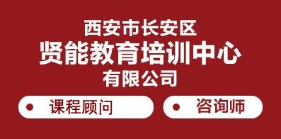 西安市長安區賢能教育培訓中心有限公司