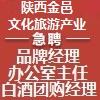 陜西金邑文化旅游產業有限公司