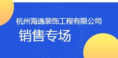 杭州海逸裝飾工程有限公司