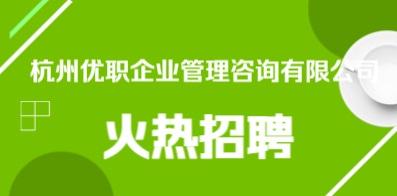 杭州優職企業管理咨詢有限公司