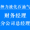 許昌市神力液化石油氣有限公司