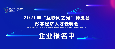 https://2021wicexpo.zhaopin.com/jobfair/company/6808