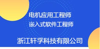 浙江軒孚科技有限公司