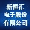 新恒匯電子股份有限公司