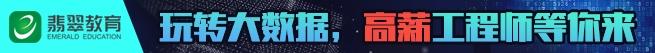 北京翡翠教育科技集团有限公司招聘信息